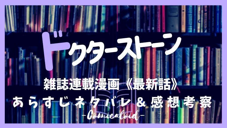 ドクターストーンネタバレ 最新話【110話】「美しい科学」の
