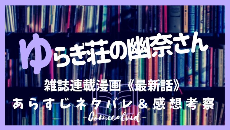 ゆらぎ荘の幽奈さん タピオカ