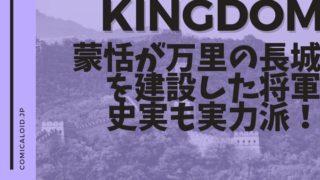 続編 キングダム 映画